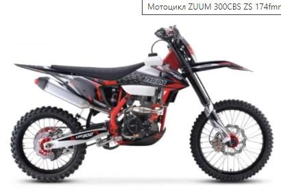 Мотоцикл ZUUM 300CBS ZS 174fmm - 300cc - 25 л.с.