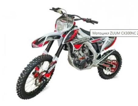 Мотоцикл ZUUM CX300NC ZS 177fmm - 300cc - 30 л.с.